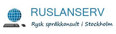 RUSLANSERV - Professionell undervisning i ryska, språkkonsulttjänster, översättningar, copywriting, rysktalande guide i Stockholm